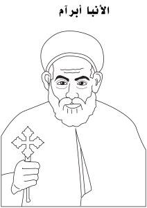 St Abraam Bishop of Fayoum