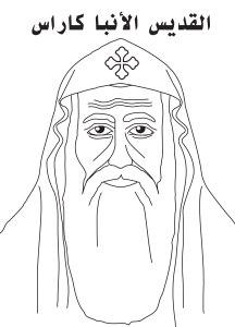 St Karas