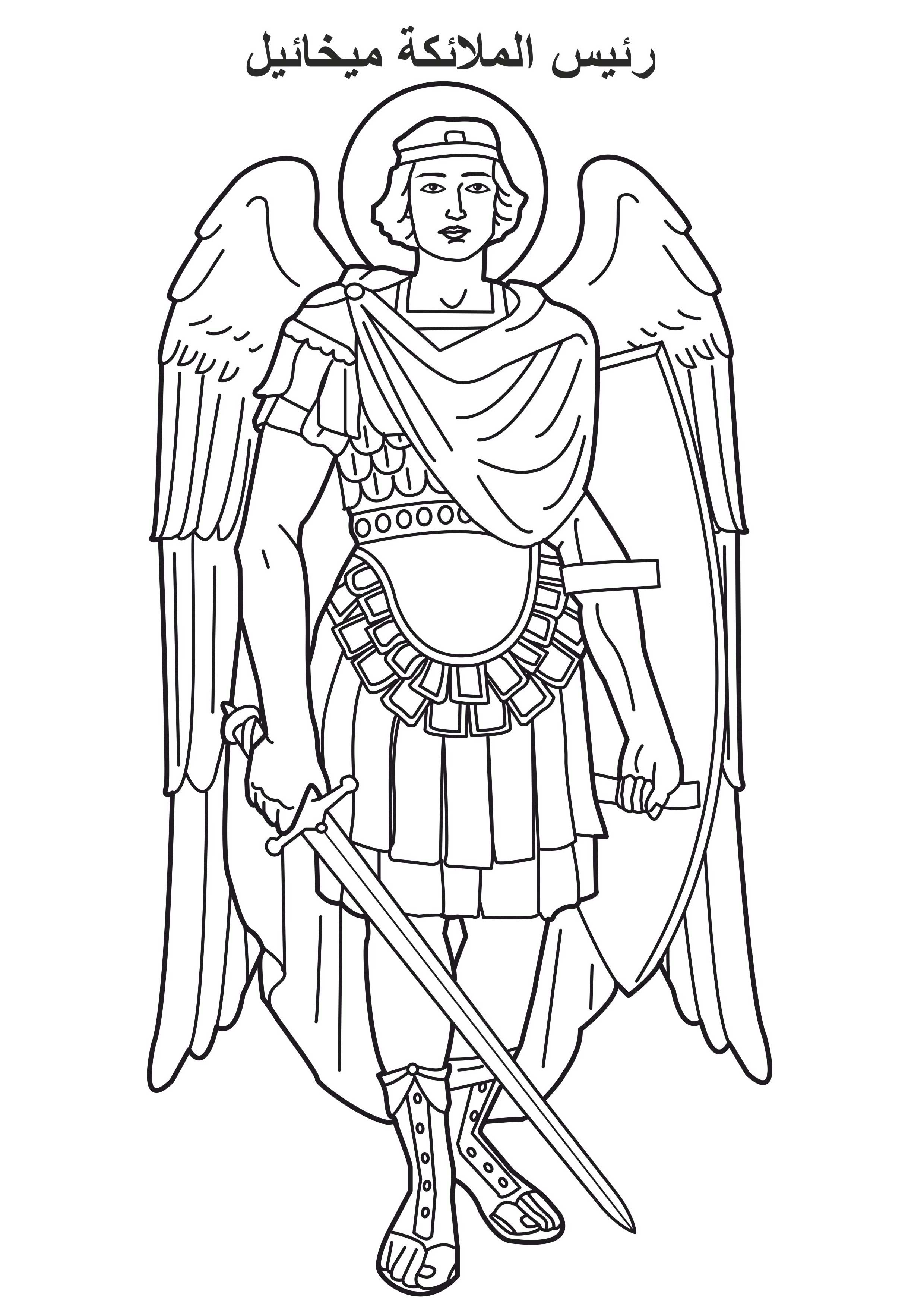 Coptic saints l to p for Archangel michael coloring page