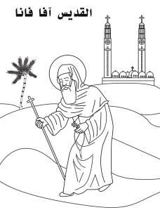 St Fana