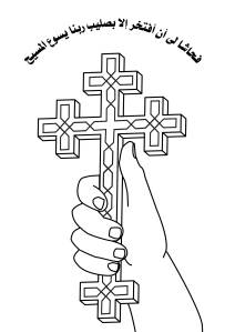 coptic_cross_14 (1)