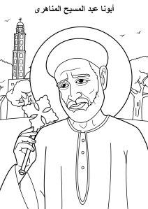 Fr Abdelmassih El Manahry