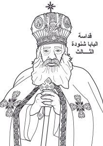 HH Pope Shenouda III