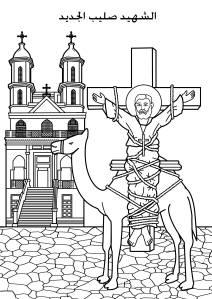 St Salib