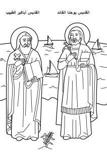 St Abakir & St John