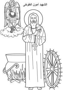 St Amun Eltokhy