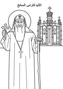 St Karas 2