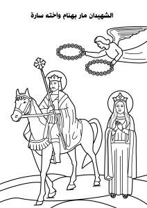 St Behnam & St Sarah his Sister