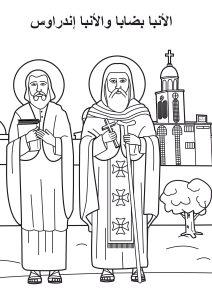 St Bidaba Bishop of Qift