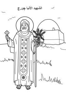 Bishop George the Martyr