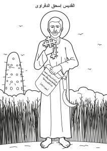 St Isaac Eldafrawy