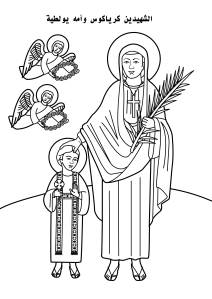 St Kirakos & his Mother Yolita