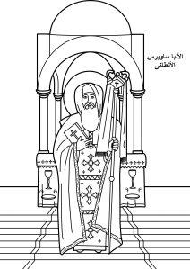St Severus of Antioch