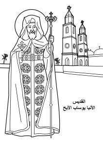 Fr Yousab Elabah