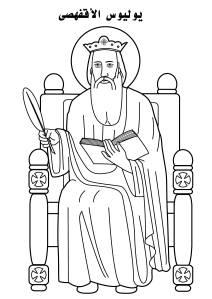 St Yulis el Akfasy