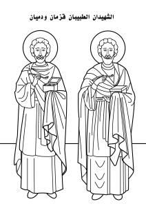St Cosman  & St Dimian