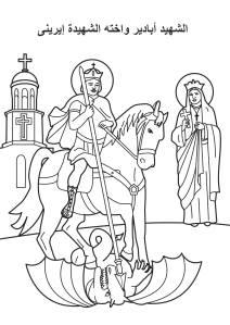 St Irene & St Abadir her Brother