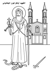 St Abakagon El Antony