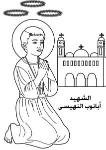 St Abanoub