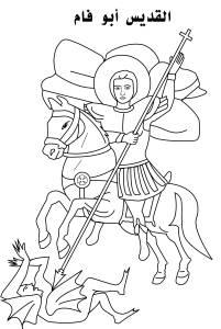 St Abu Fam