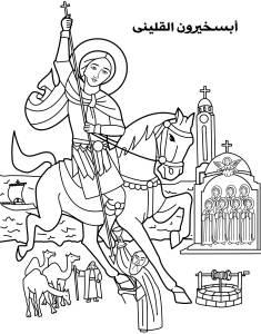 St Abischaron
