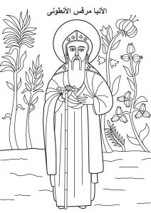 St Macarius the Antonian