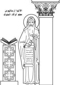 St Arsanius