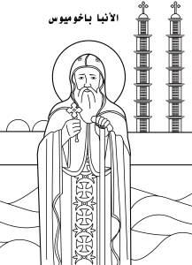 St Bakhomious