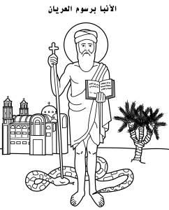 St Barsoum El Erian