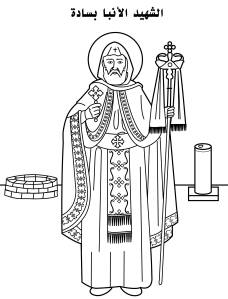 St Basada