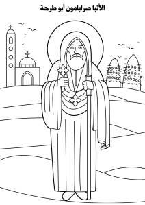 St Sarabamoun 2