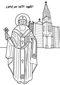 St Sarabamoun