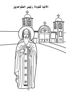 St Shenouda the Archmendrite