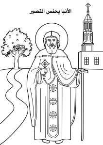 St Youannas (John) the Short