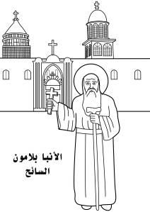 St Balamon