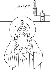 St Macarius the Great