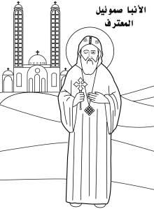 St Samuel the Confessor