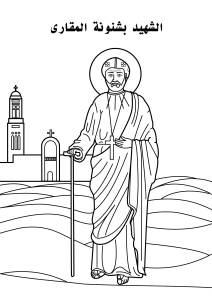 St Beshnoona