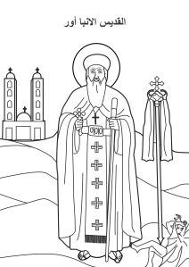 Bishop Aur