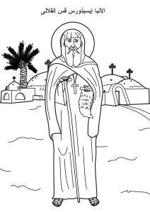 St Isizoros