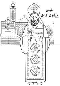 Fr Bishoy Kamal