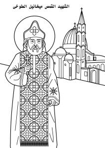 Fr Michael Eltokhy