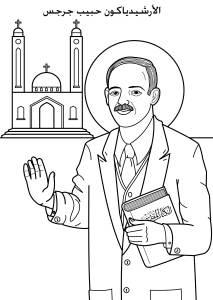 Deacon Habib Gerges