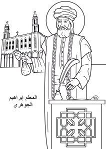 Fr Ibrahim El Gohary