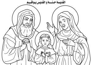 St Joachim & St Anna