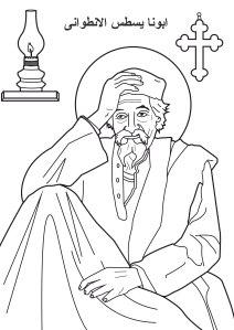 Fr Yostos El Antony