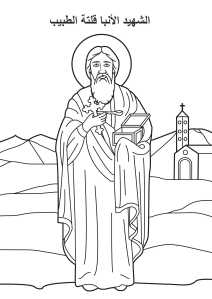 St Kolta the Doctor