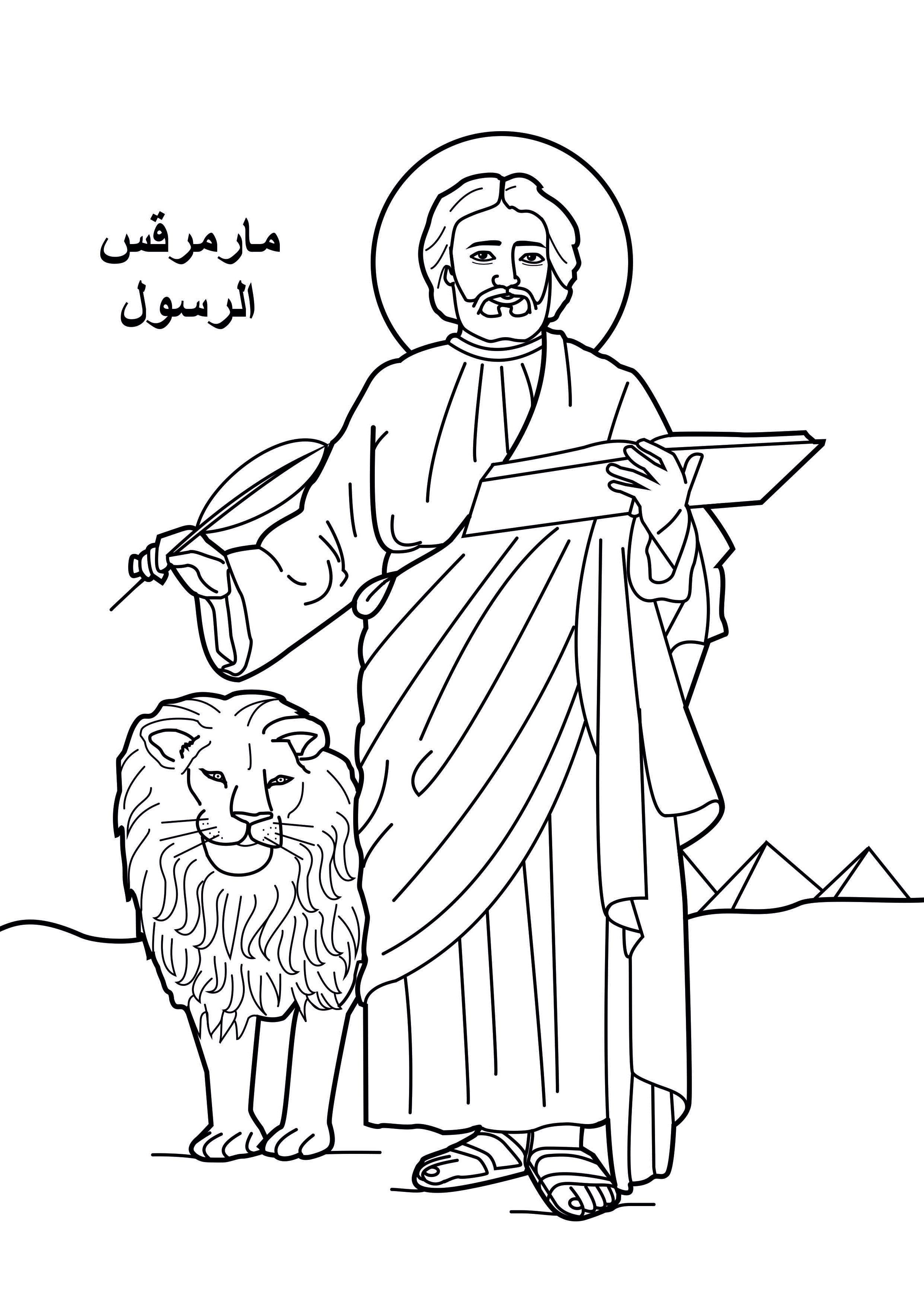Coptic Saints Coloring Pages | Coloring Pages