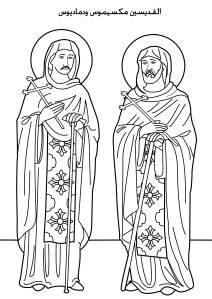 St Maximous & St Dometius