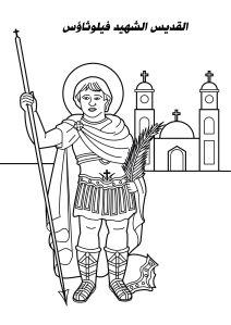 St Philotheos